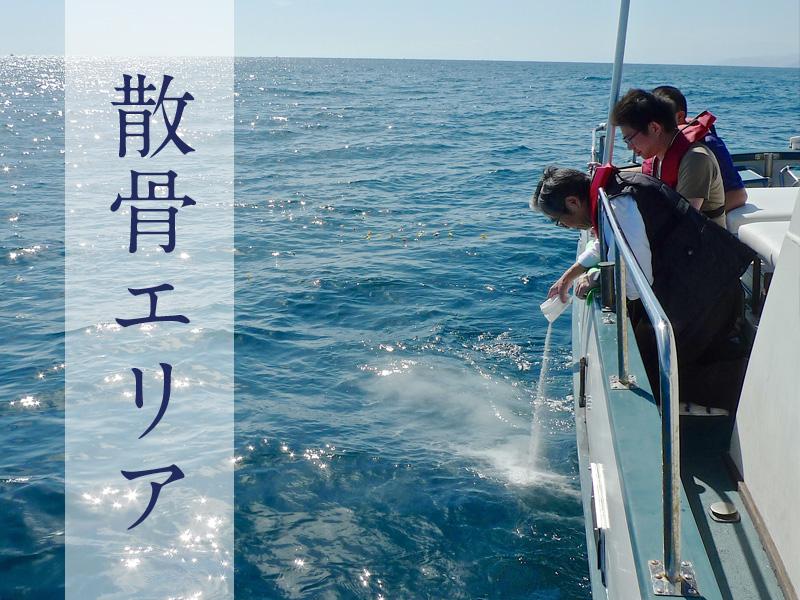 海洋散骨写真