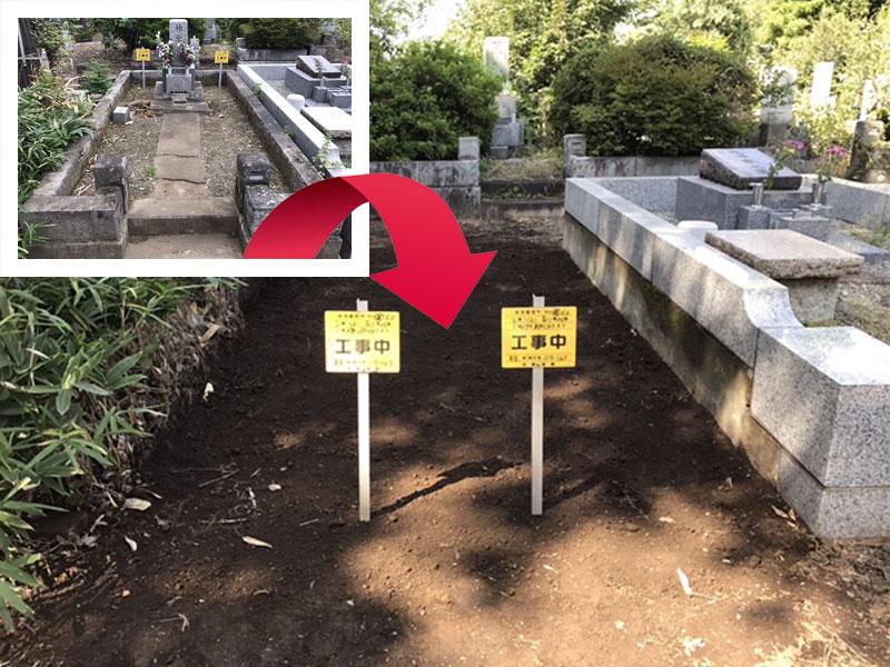 東京都墓じまい施工例1