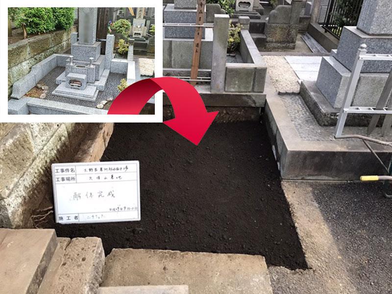 東京都墓じまい施工例2